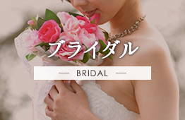 ブライダル BRIDAL